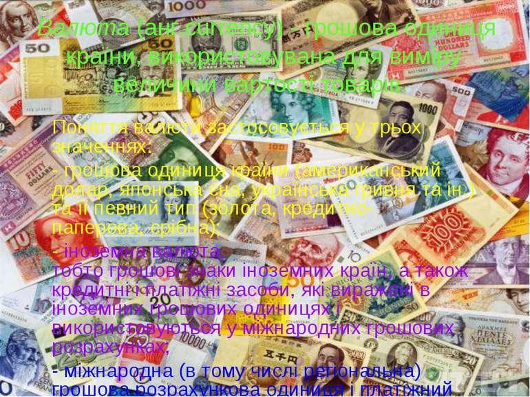 Валюта(анг.currency) - грошова одиниця країни, використовувана для виміру ве...