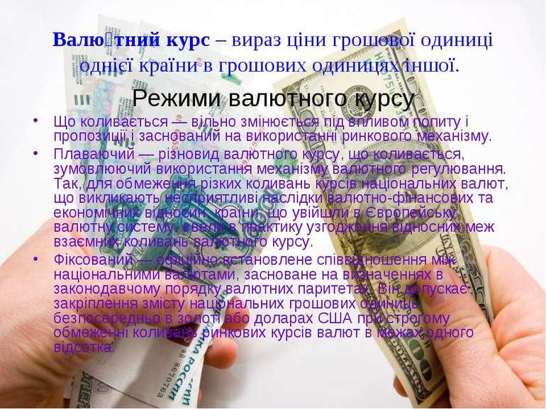 Валю тний курс– вираз ціни грошової одиниці однієї країни в грошових одиниця...