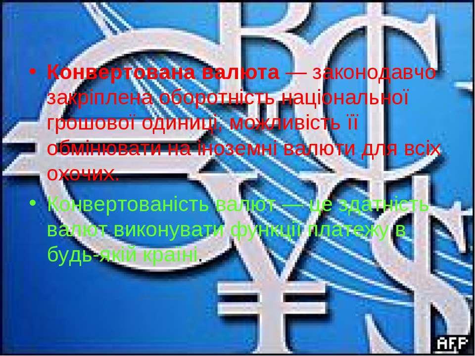 Конвертована валюта— законодавчо закріплена оборотність національної грошово...