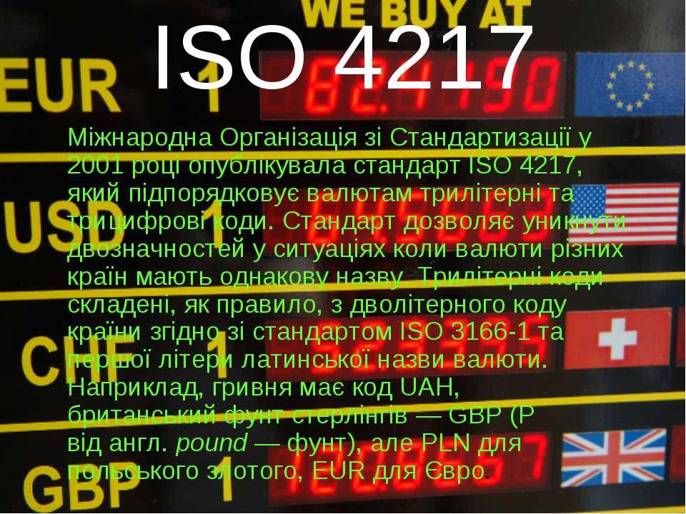 ISO 4217 Міжнародна Організація зі Стандартизаціїу 2001 році опублікувала ст...