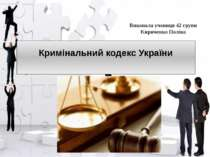 Кримінальний кодекс України Виконала учениця 42 групи Кириченко Поліна