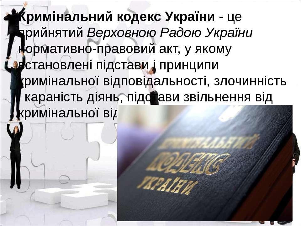 Кримінальний кодекс України - це прийнятий Верховною Радою України нормативно...