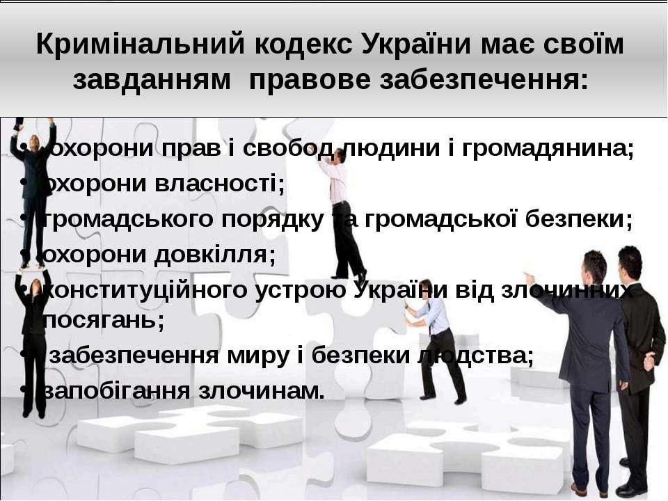 Кримінальний кодекс України має своїм завданням правове забезпечення: охорони...
