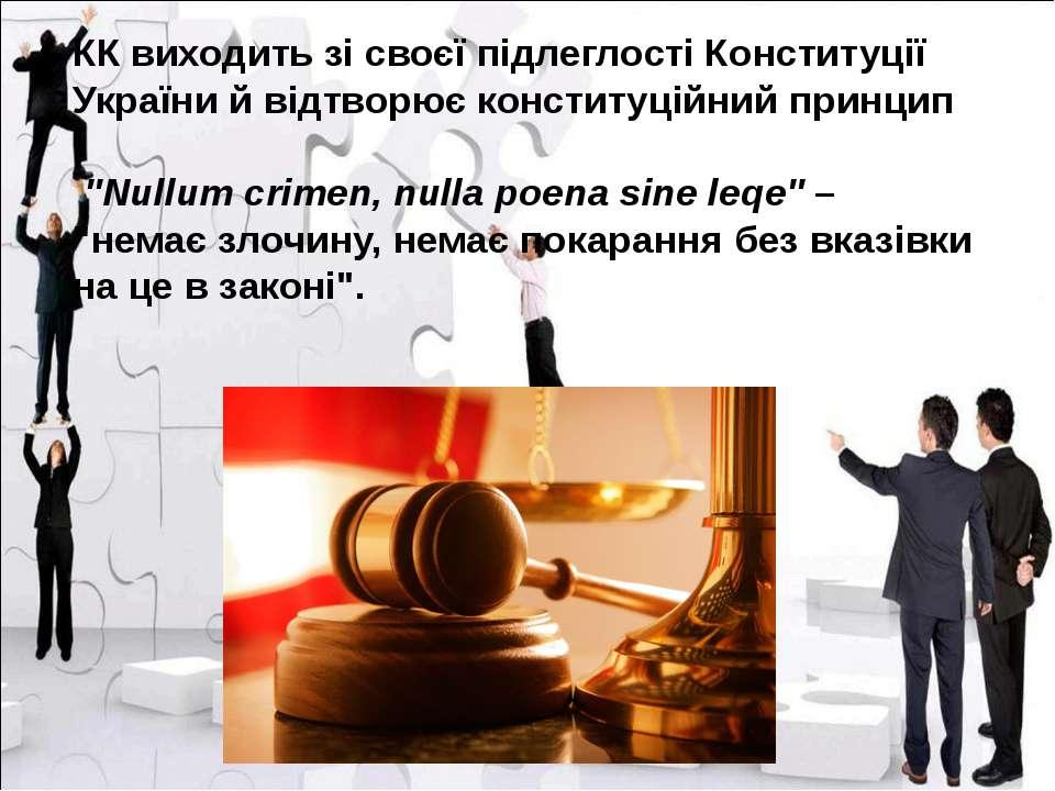 КК виходить зі своєї підлеглості Конституції України й відтворює конституційн...
