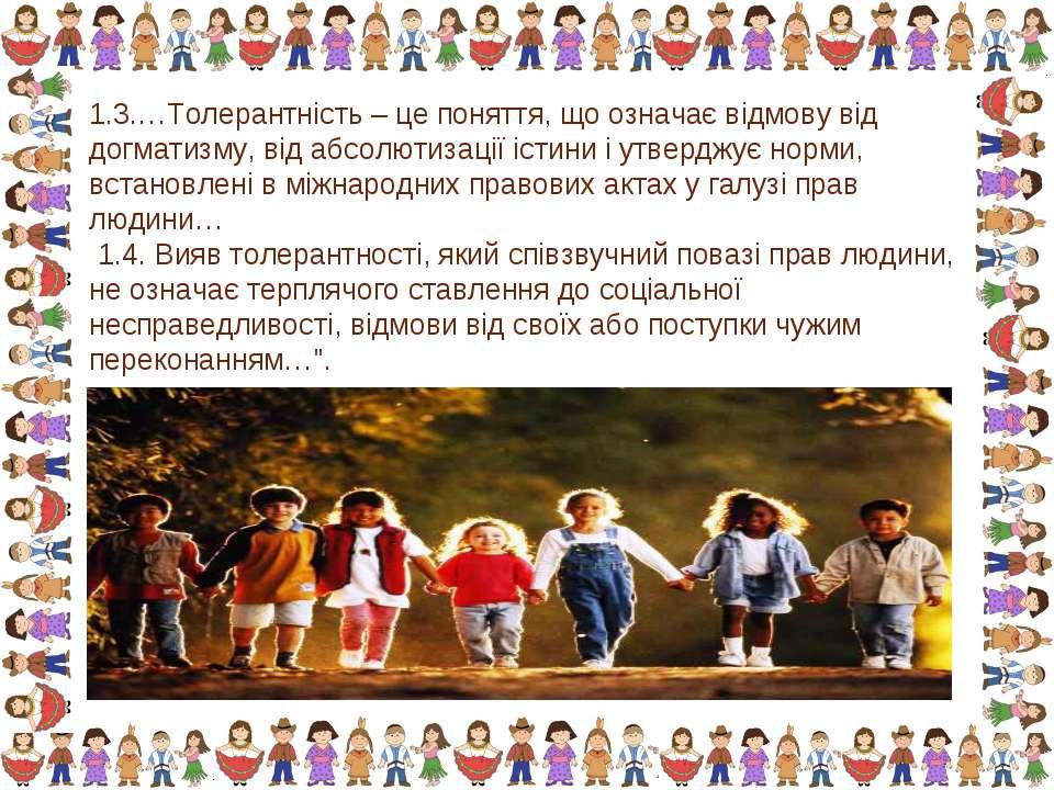 1.3.…Толерантність – це поняття, що означає відмову від догматизму, від абсол...
