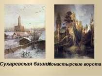Сухаревская башня Монастырские ворота