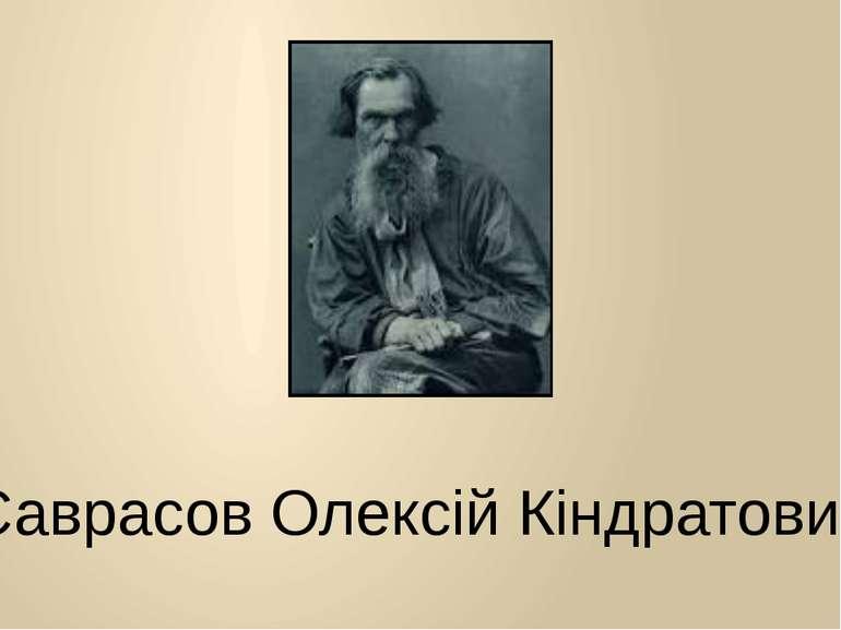 Саврасов Олексій Кіндратович