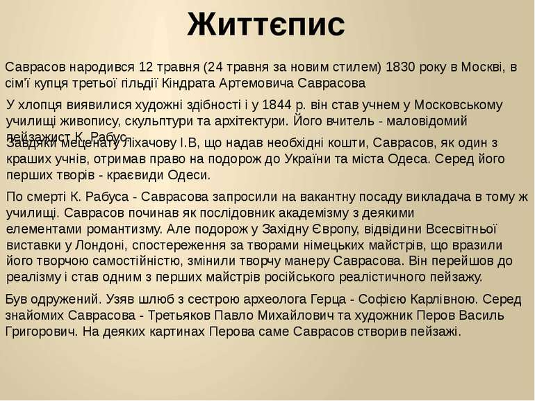 Життєпис Саврасов народився 12 травня (24 травня за новим стилем) 1830 року в...