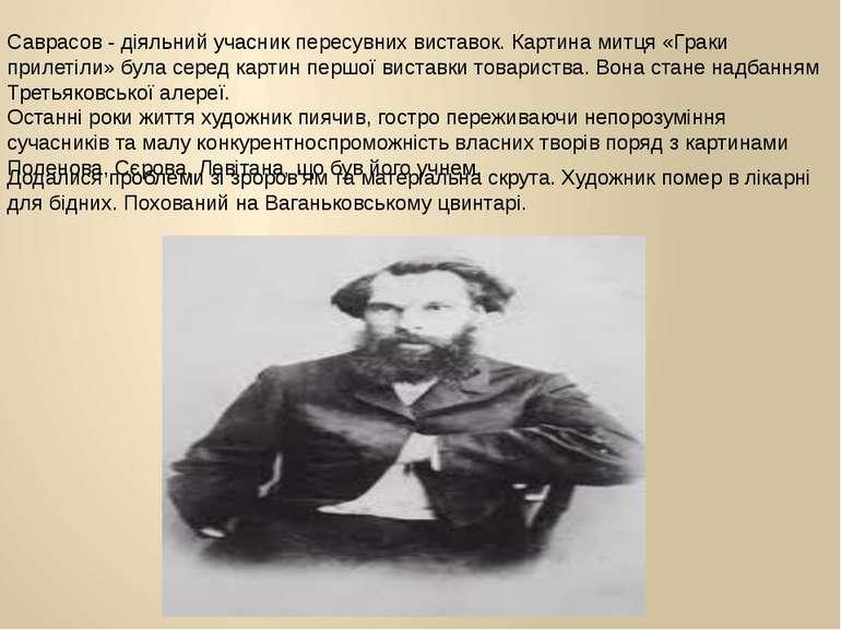Саврасов - діяльний учасник пересувних виставок. Картина митця «Граки прилеті...