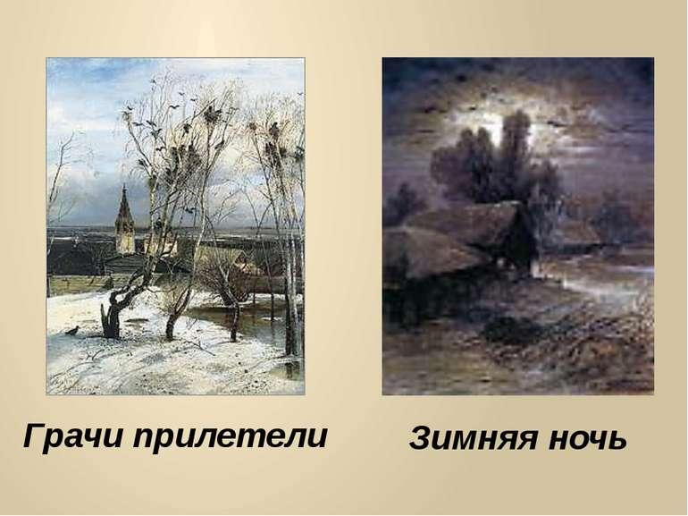 Грачи прилетели Зимняя ночь