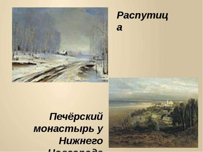 Распутица Печёрский монастырь у Нижнего Новгорода