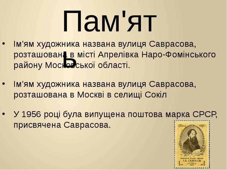 Пам'ять Ім'ям художника названа вулиця Саврасова, розташована в місті Апрелів...