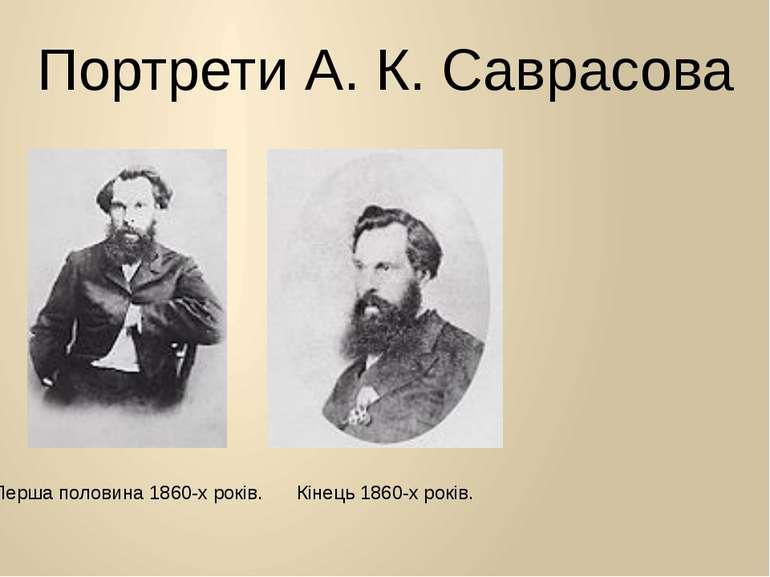 Портрети А. К. Саврасова Перша половина 1860-х років. Кінець 1860-х років.