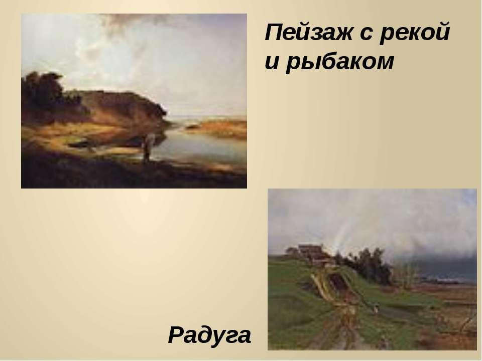 Пейзаж с рекой и рыбаком Радуга
