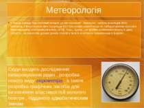 Метеорологія У Герца завжди був глибокий інтерес до метеорології , ймовірно ,...