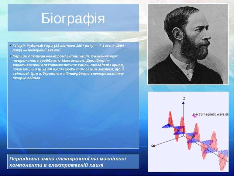 Біографія Ге нріх Рудольф Герц (22 лютого 1857 року— † 1 січня 1894 року)— ...