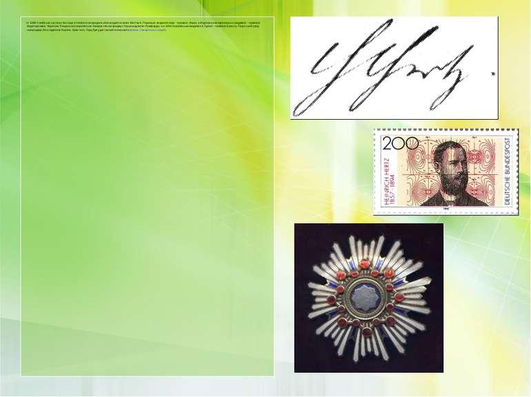 У 1889 Італійське суспільство наук в Неаполі нагородило його медаллю імені Ма...
