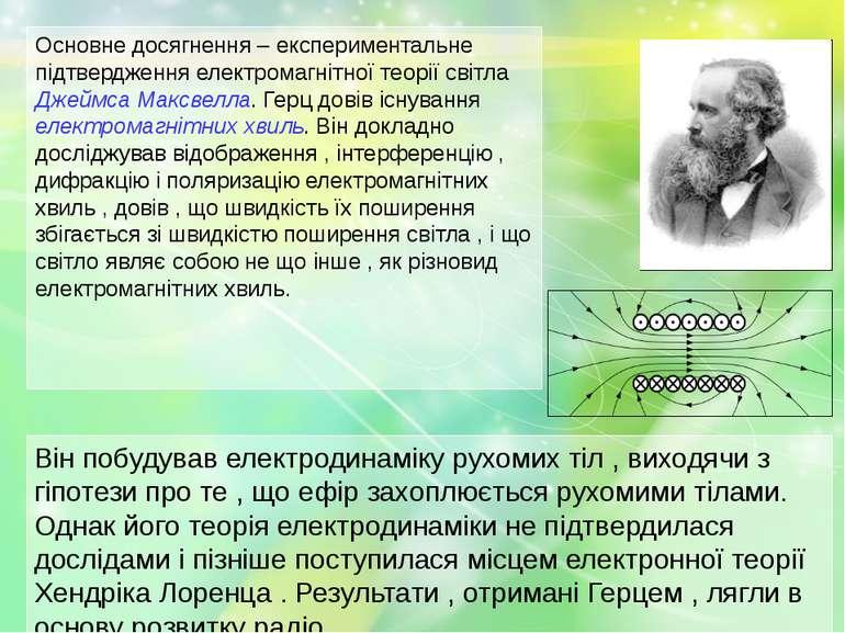 Основне досягнення – експериментальне підтвердження електромагнітної теорії с...