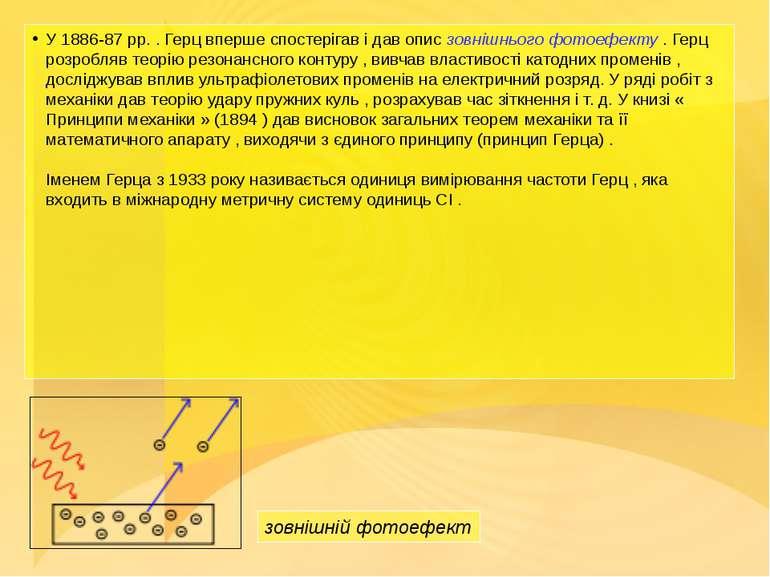 У 1886-87 рр. . Герц вперше спостерігав і дав опис зовнішнього фотоефекту . Г...