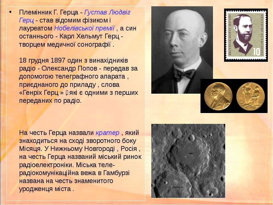 Племінник Г. Герца - Густав Людвіг Герц - став відомим фізиком і лауреатом Но...
