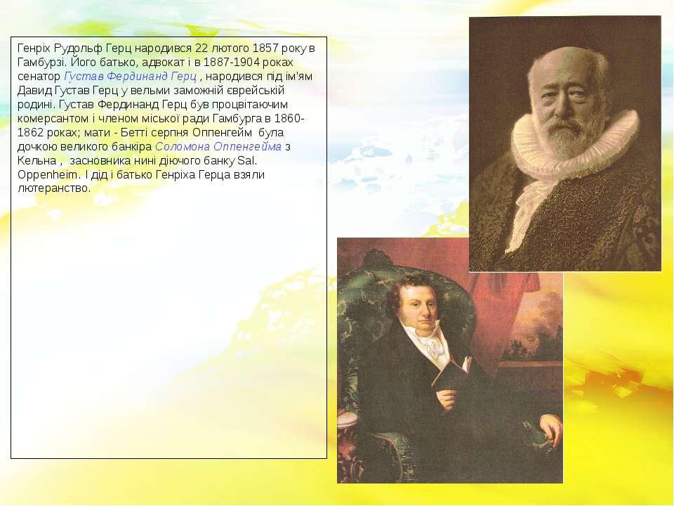 Генріх Рудольф Герц народився 22 лютого 1857 року в Гамбурзі. Його батько, ад...