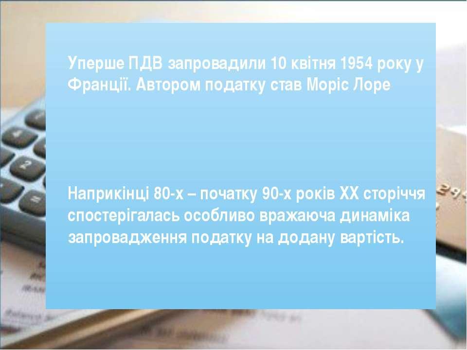 Уперше ПДВ запровадили 10 квітня 1954 року у Франції. Автором податку став Мо...