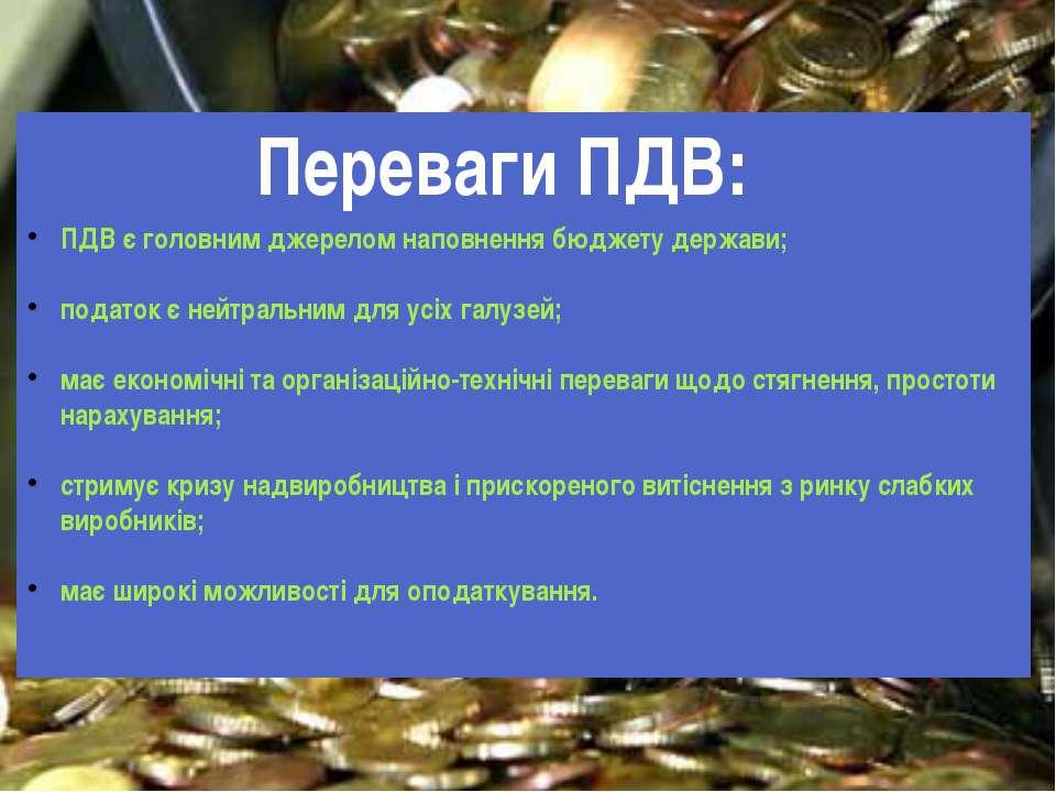 Переваги ПДВ: ПДВ є головним джерелом наповнення бюджету держави; податок є н...
