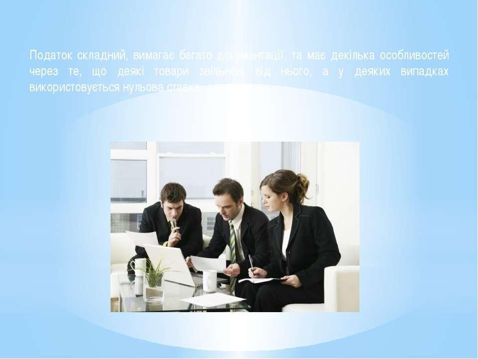 Податок складний, вимагає багато документації, та має декілька особливостей ч...