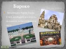 Батьківщина бароко Італія. Стиль відобразив мінливість, складність та багатог...