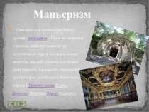 Свій внесок в архітектуру бароко зробив іманьєризм. Попри всі недоліки і при...