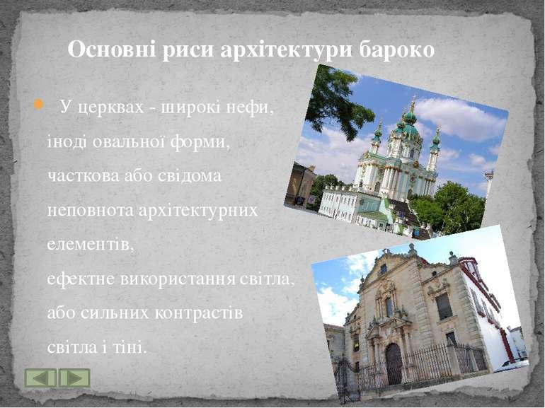 У церквах - широкі нефи, іноді овальної форми, часткова або свідома неповнота...