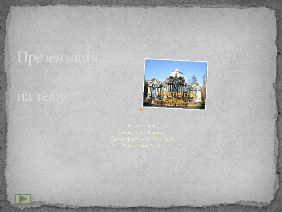 Підготувала: учениця 9 – А класу Кіровоградського НВК №34 Подколзіна Анна Пре...