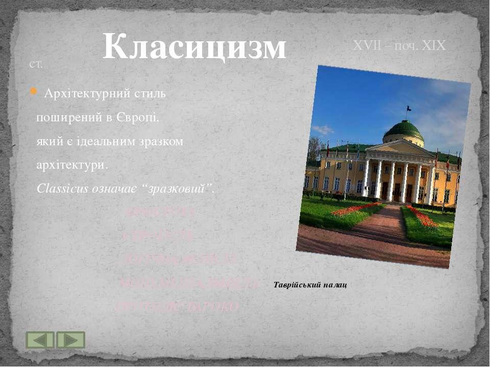 Архітектурний стиль поширений в Європі, який є ідеальним зразком архітектури....