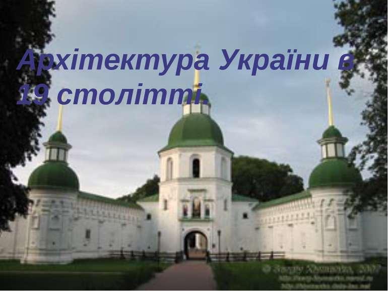 Архітектура України в 19 столітті.