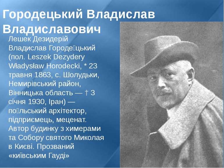Городецький Владислав Владиславович Лешек Дезидерій Владислав Городе цький (п...