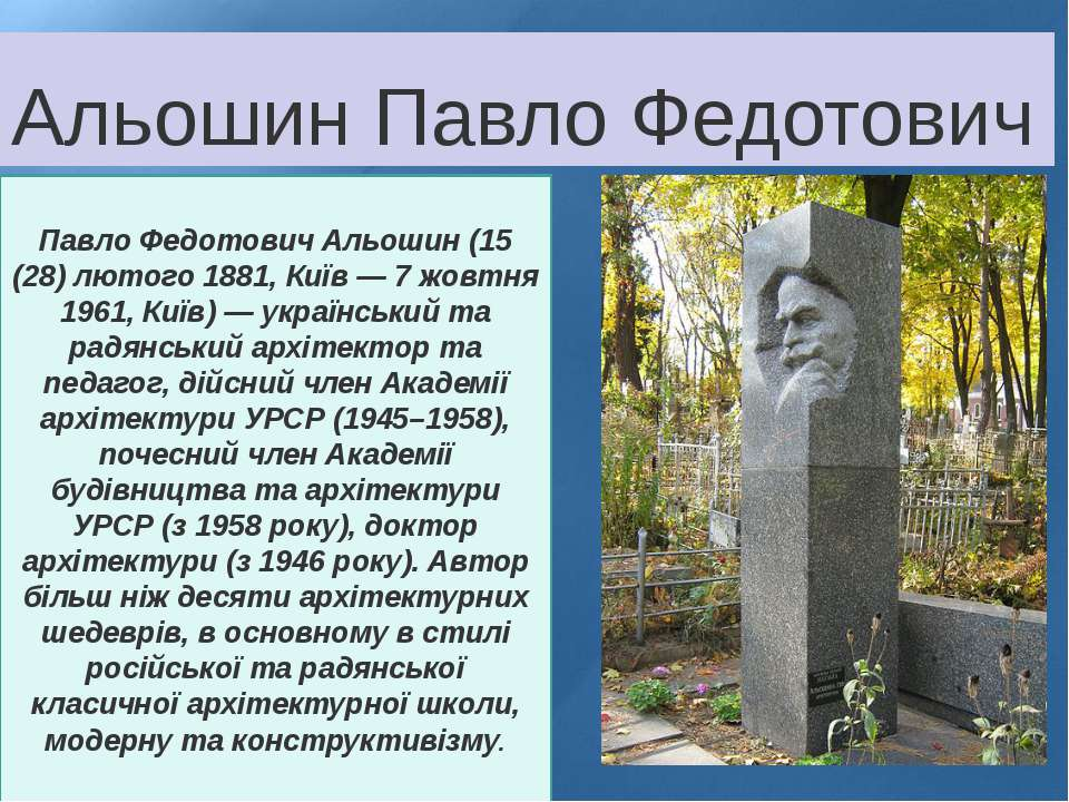 Альошин Павло Федотович Павло Федотович Альошин (15 (28) лютого 1881, Київ — ...