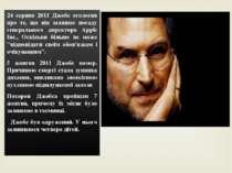 24 серпня 2011 Джобс оголосив про те, що він залишає посаду генерального дире...
