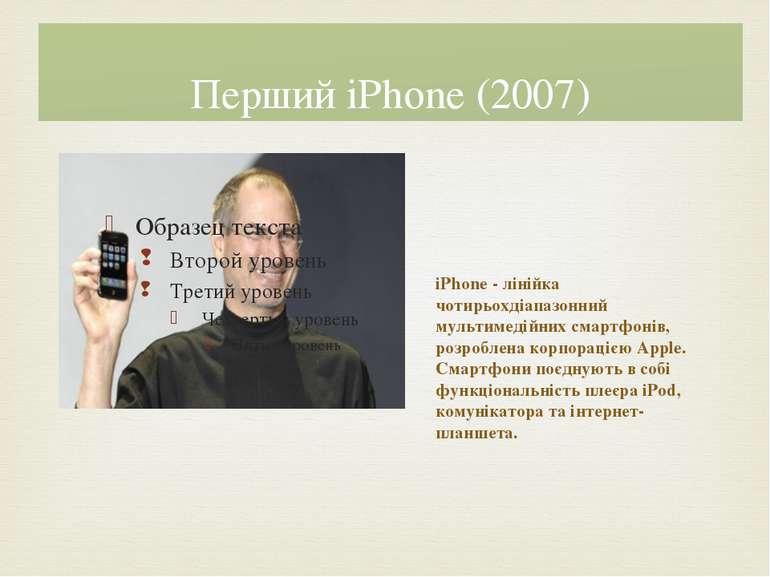 Перший iPhone (2007) iPhone - лінійка чотирьохдіапазонний мультимедійних смар...