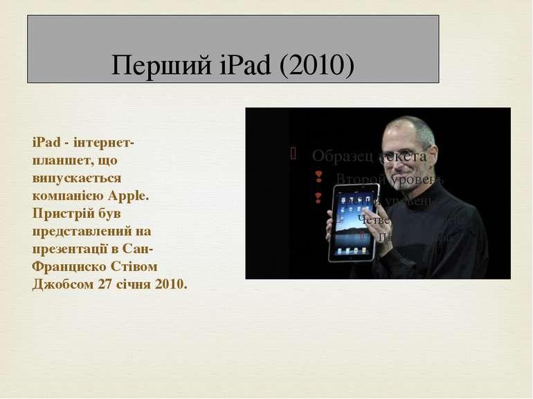 Перший iPad (2010) iPad - інтернет-планшет, що випускається компанією Apple. ...