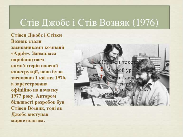 Стів Джобс і Стів Возняк (1976) Стівен Джобс і Стівен Возняк стали засновника...