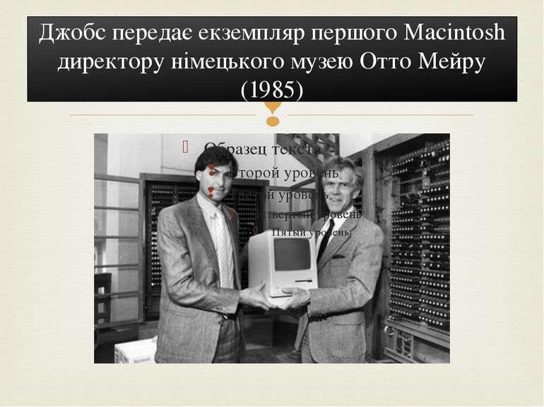 Джобс передає екземпляр першого Macintosh директору німецького музею Отто Мей...