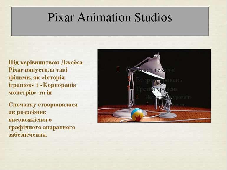 Pixar Animation Studios Під керівництвом Джобса Pixar випустила такі фільми, ...
