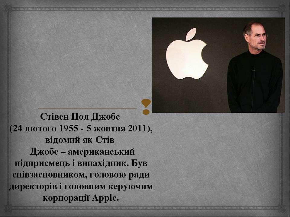 Стівен Пол Джобс (24 лютого 1955 - 5 жовтня 2011), відомий як Стів Джобс – ам...
