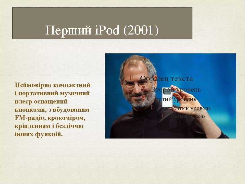 Перший іPod (2001) Неймовірно компактний і портативний музичний плеєр оснащен...