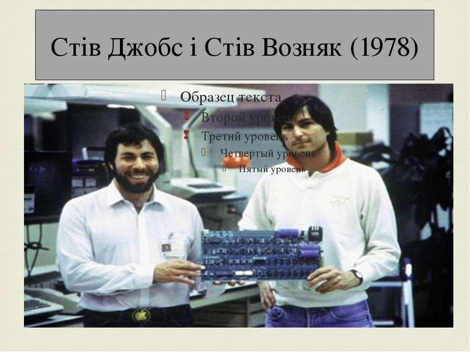 Стів Джобс і Стів Возняк (1978)