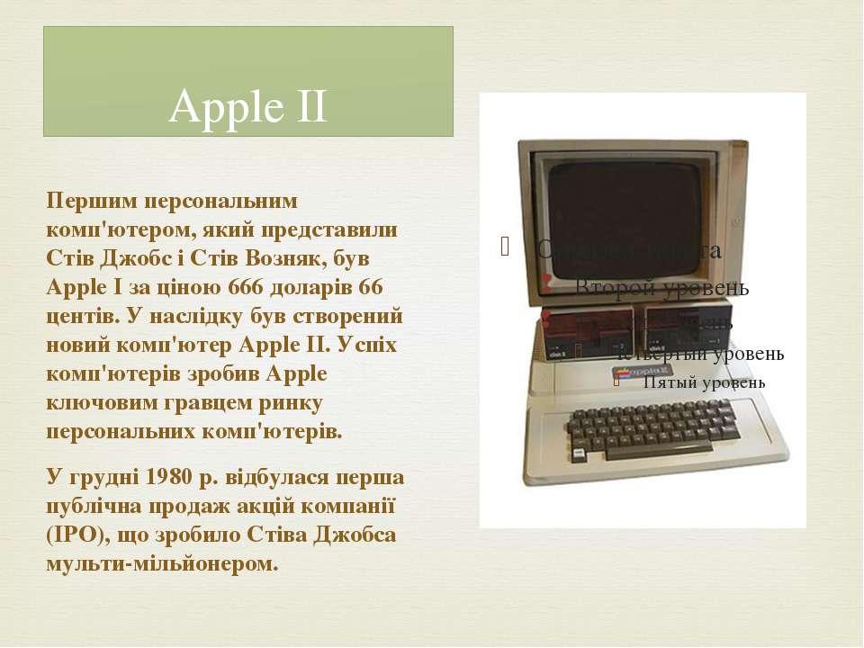 Apple II Першим персональним комп'ютером, який представили Стів Джобс і Стів ...