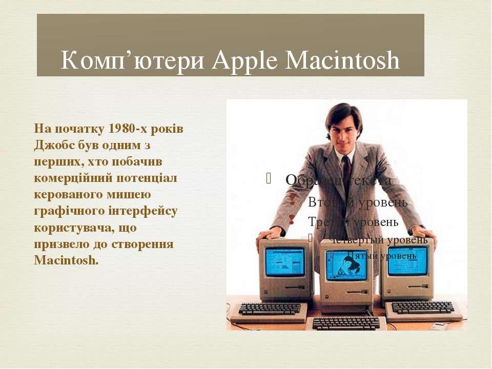 Комп'ютери Apple Macintosh На початку 1980-х років Джобс був одним з перших, ...