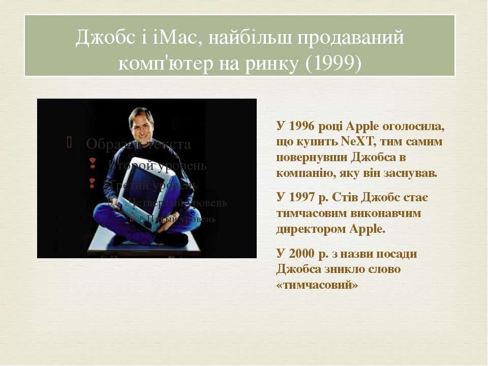 Джобс і iMac, найбільш продаваний комп'ютер на ринку (1999) У 1996 році Apple...