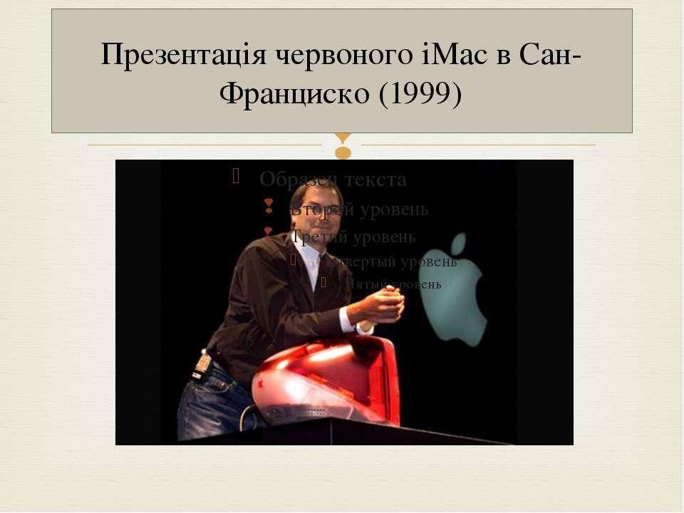Презентація червоного iMac в Сан-Франциско (1999)