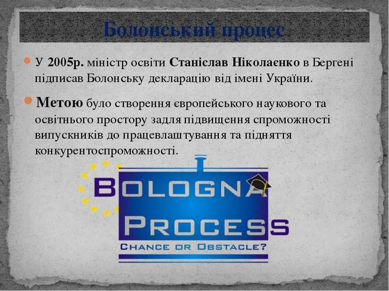 У 2005р. міністр освіти Станіслав Ніколаєнко в Бергені підписав Болонську дек...
